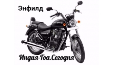 Мотоцикл Роял Энфилд в аренду в Гоа - Индия. Royal Enfield Thunderbird 350